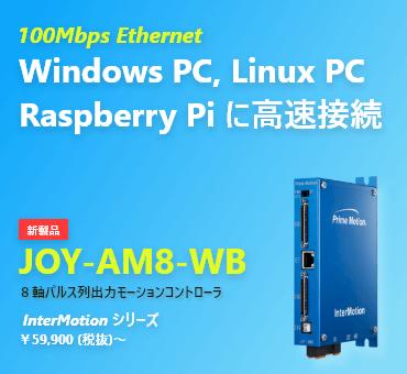 WindowsPC、LinuxPC、Raspberry Piに高速でつながる8軸パルス列モーションコントローラ