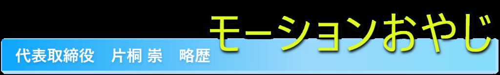 代表取締役片桐崇略歴